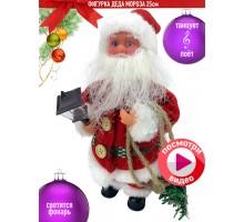Интерактивная фигурка    , Дед Мороз с фонариком, белый