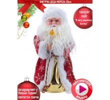 Интерактивная фигурка    , Дед Мороз S, красный