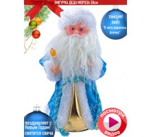 Интерактивная фигурка    , Дед Мороз S, синий