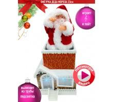 Интерактивная фигурка    , Дед Мороз на трубе L