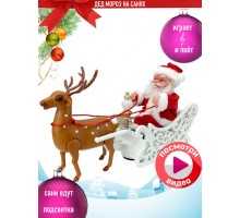 Интерактивная фигурка    , Дед Мороз на санях