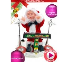 Интерактивная фигурка    , Дед Мороз музыкальный, белый