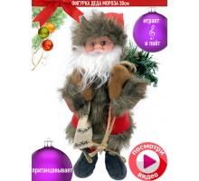 Интерактивная фигурка    , Дед Мороз M, коричневый