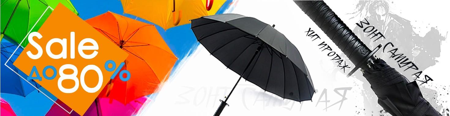 Зонтомания